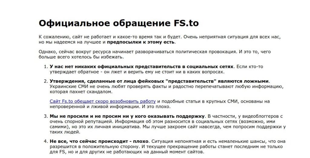 fs.to_-1024x522 Ex.ua и FS.to закрываются. Где теперь смотреть любимые фильмы и сериалы