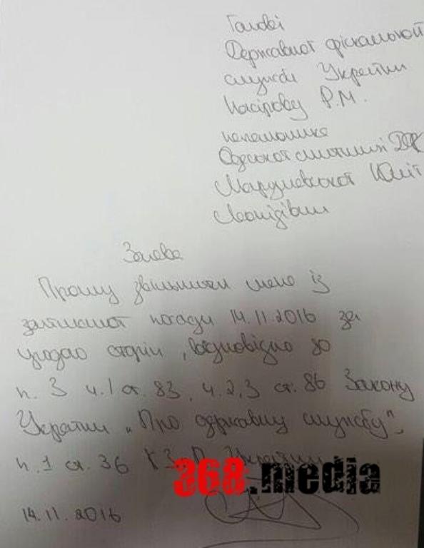 marushevskaya Вслед за Саакашвили в отставку подала начальник одесской таможни Марушевская