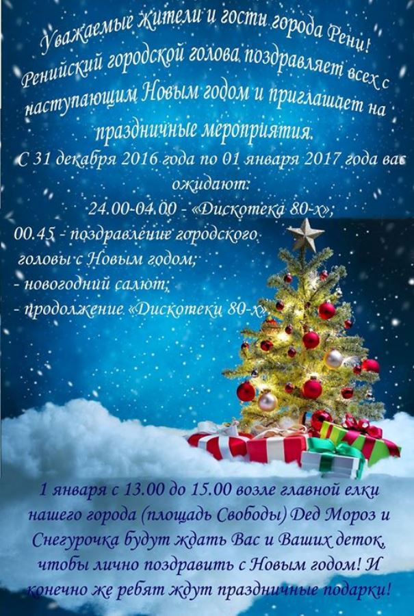 15723585_374924386193612_4645036791198807225_o Новогодняя ночь-2017: как встретят Новый год в разных городах Бессарабии