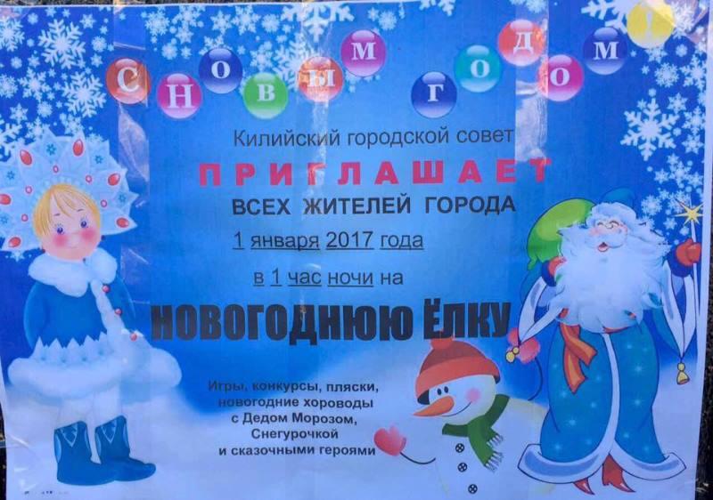 Новогодняя ночь-2017: как встретят Новый год в разных городах Бессарабии