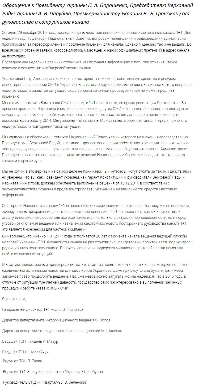 Коллектив 1+1 заявил о попытке властей захватить телеканал