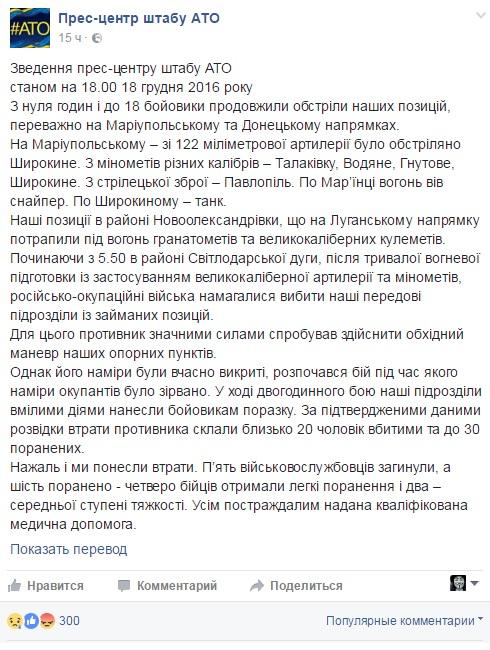 На Донбассе усилились бои: за минувшие сутки погибли пятеро украинских военных