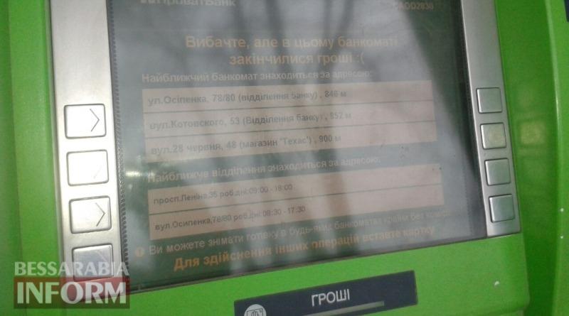 В измаильских отделениях Приватбанка спокойно (фото)