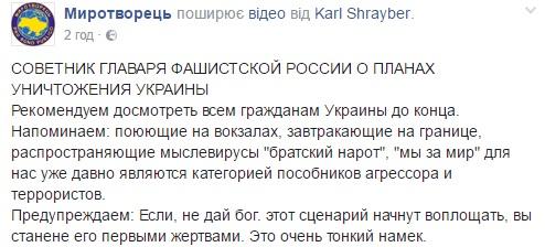 В России предположили превращение Украины в Алеппо (видео)