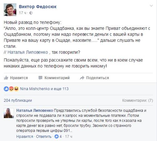 """ПриватБанк и Ощадбанк: появилась новая схема """"развода"""" с банковскими картами"""