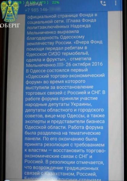 В Одессе общественники сорвали телемост пророссийских активистов с Москвой (обновлено)