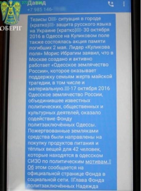 picturepicture_62598491170060_12861 В Одессе общественники сорвали телемост пророссийских активистов с Москвой (обновлено)