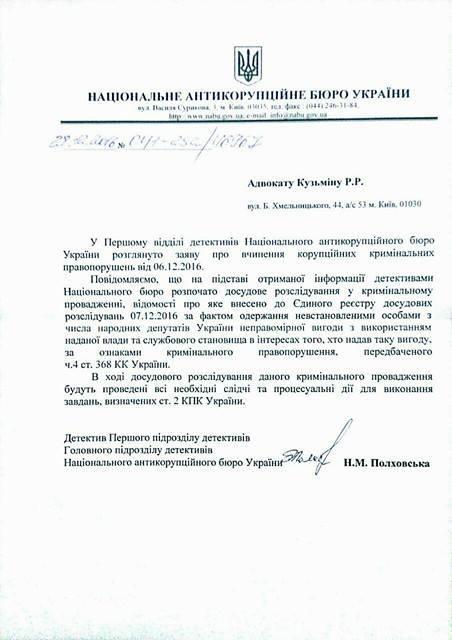 НАБУ возбудило уголовное дело по факту назначения Луценко на должность Генпрокурора за взятку