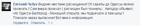 Руководство Одесской ОГА бездействует в условиях снежного катаклизма