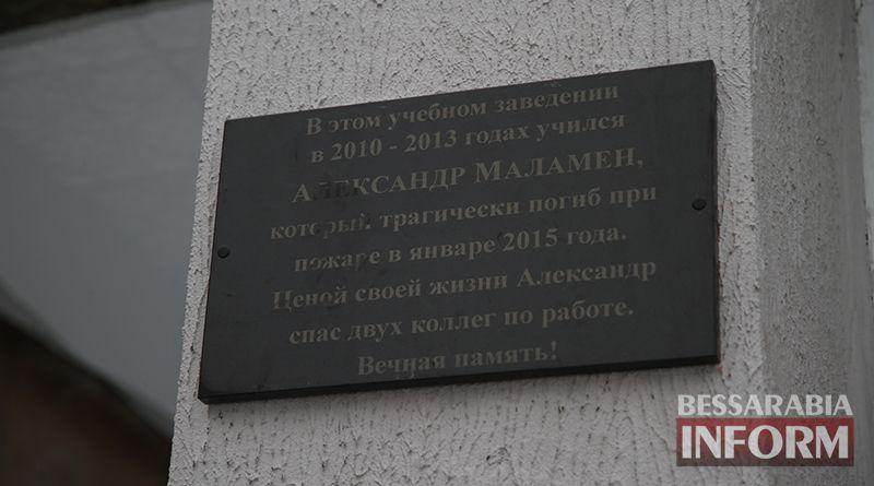 В Измаиле открыли мемориальные доски Александру Маламену