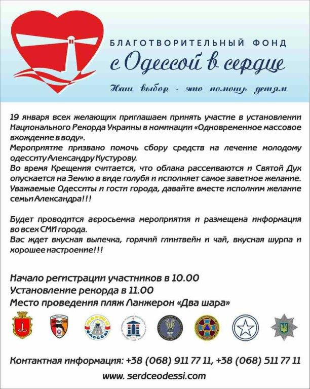 В Одессе на Крещение планируют установить Рекорд Украины на одновременное массовое вхождение в воду
