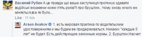 Аваков опроверг слова своей заместительницы о необходимости пересдавать на водительские права каждые 5-15 лет