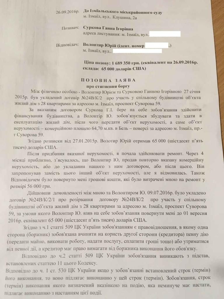 534646-768x1024 Измаильчане жалуются на недобросовестного застройщика (документ)