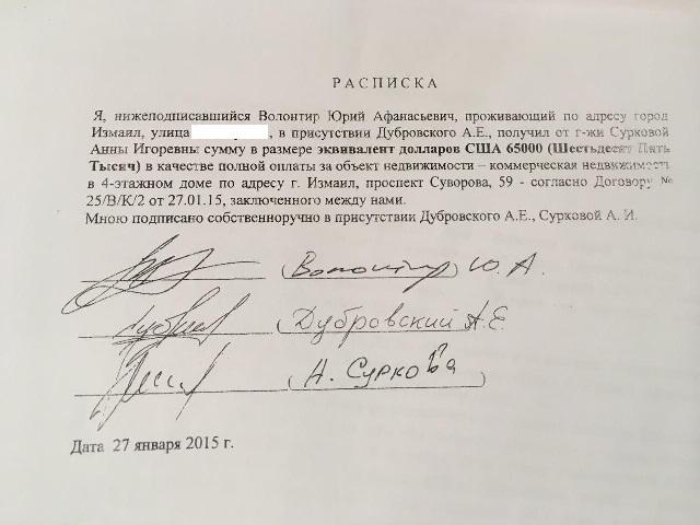 6734574357 Измаильчане жалуются на недобросовестного застройщика (документ)