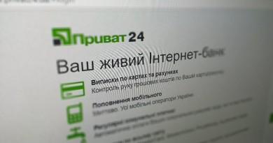 Не больше 100 переводов в месяц: ПриватБанк ввел ограничения для пользователей карт