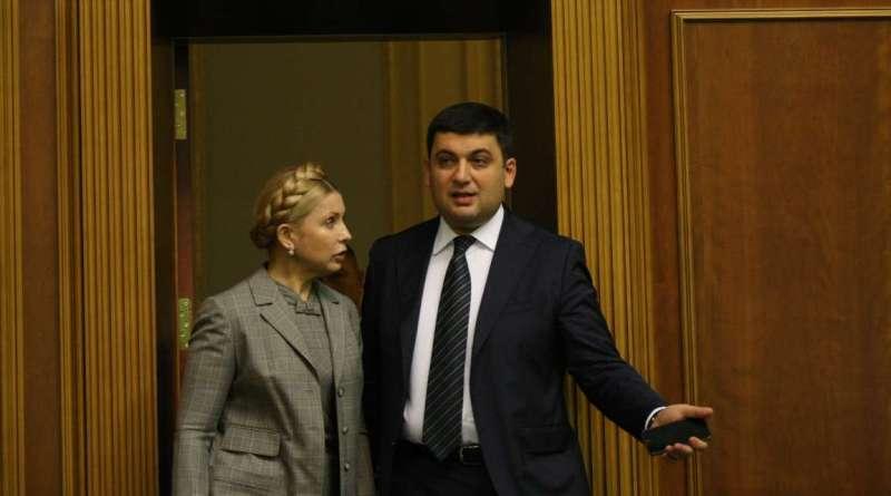 Тимошенко и Гройсман
