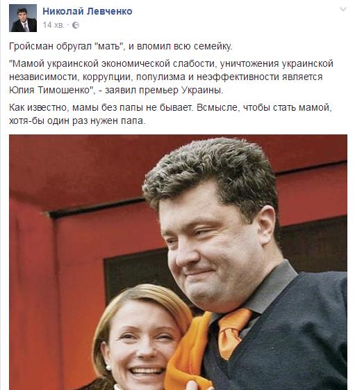 """Гройсман назвал Тимошенко """"мамой"""" коррупции. В соц. сетях гадают, кто же отец"""