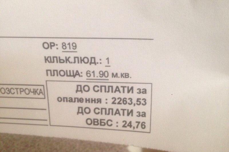 f22RQjh4gcI Фотофакт: жители Измаила шокированы платежками за отопление