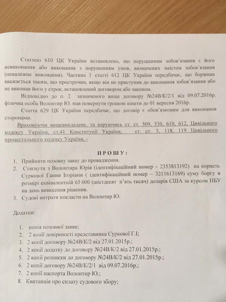 viber-image-768x1024 Измаильчане жалуются на недобросовестного застройщика (документ)