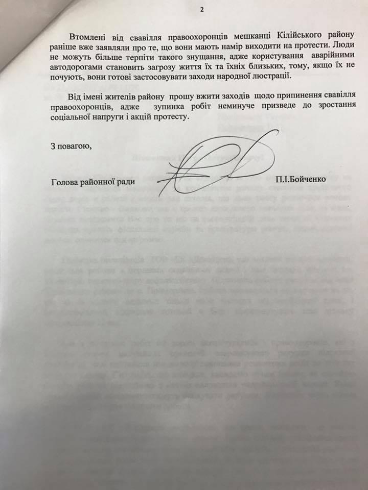 Килийский район просит Президента и главу ОГА не допустить срыва ремонта дороги Спасское-Вилково