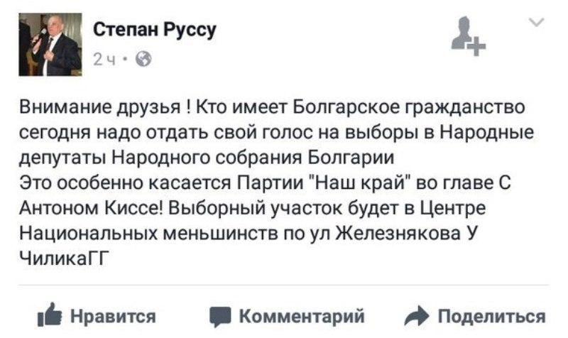 Очередной фейк: граждан с болгарским гражданством призывали вчера прийти на выборы в... Измаиле