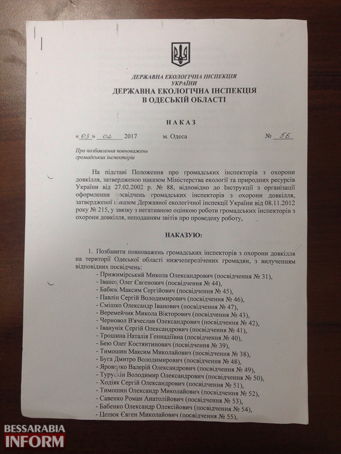 IMG_0727 Бессарабия: обнародован список общественных экоинспекторов, которые не имеют права вас проверять (документ)