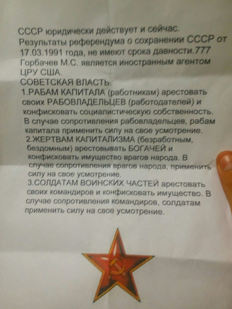 a2hlFozXbtw-768x1024 В Вилково здания разрисовали коммунистической символикой и обклеили провокационными листовками (фото)