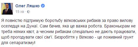 """screenshot9 Ляшко назвал проблемы вилковских рыбаков """"питательной почвой для сеператизма""""."""
