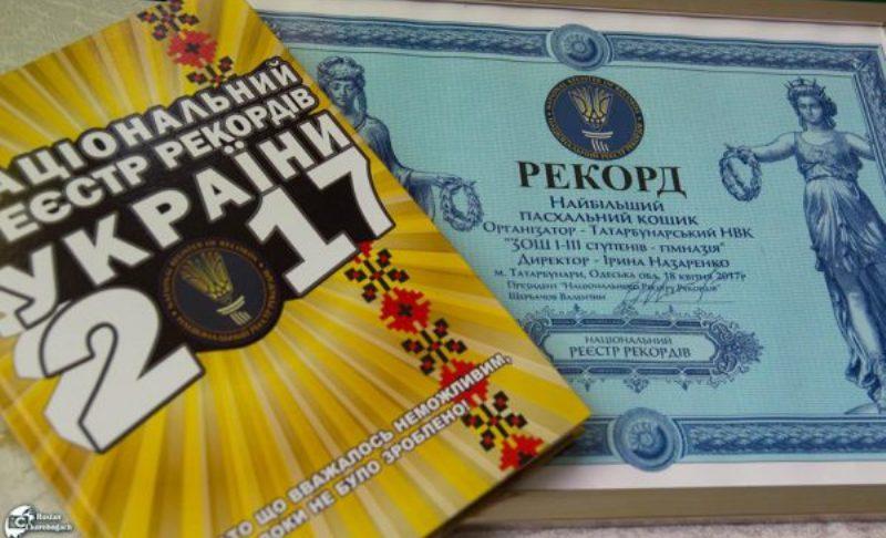18010193_1290963764333788_1017650242377694533_n-600x400 Новый рекорд: в Татарбунарах собрали самую большую в Украине пасхальную корзину