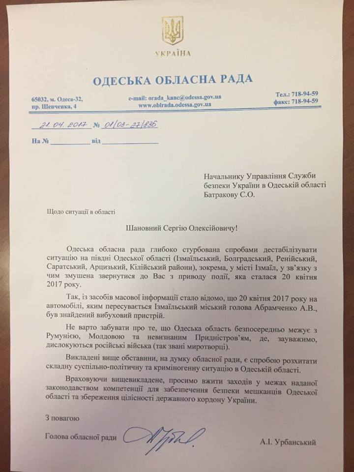 Облсовет в связи с покушением на мэра Измаила напомнил СБУ о соседях Одесского региона