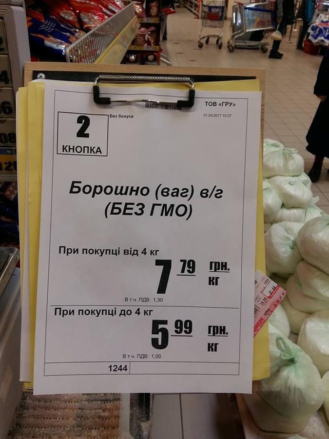 24259497 Где нас больше обманывают: в супермаркетах или маленьких магазинах