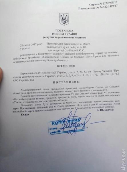 picturepicture_32972074183595_17042 В Одессе суд отменил решение депутатов о возврате улицам прежних названий