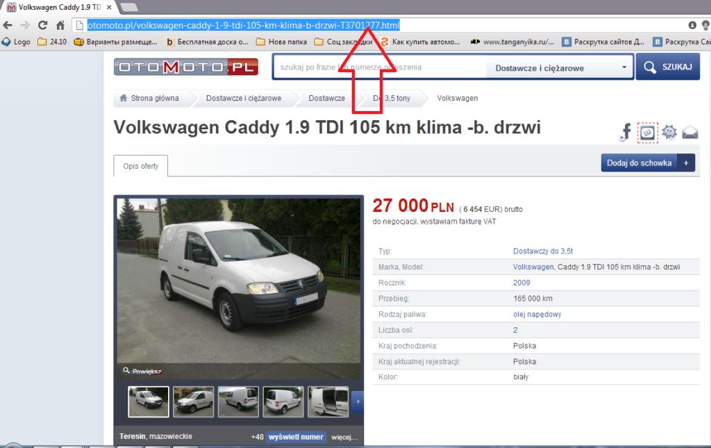 polski_site-1024x645 Кто и сколько зарабатывает на нерастаможенных авто из Польши