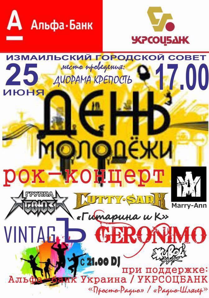"""Рок-концерт, спортивные локации и """"Караоке на Дунае"""": как отметят День молодежи в Измаиле и Килии"""