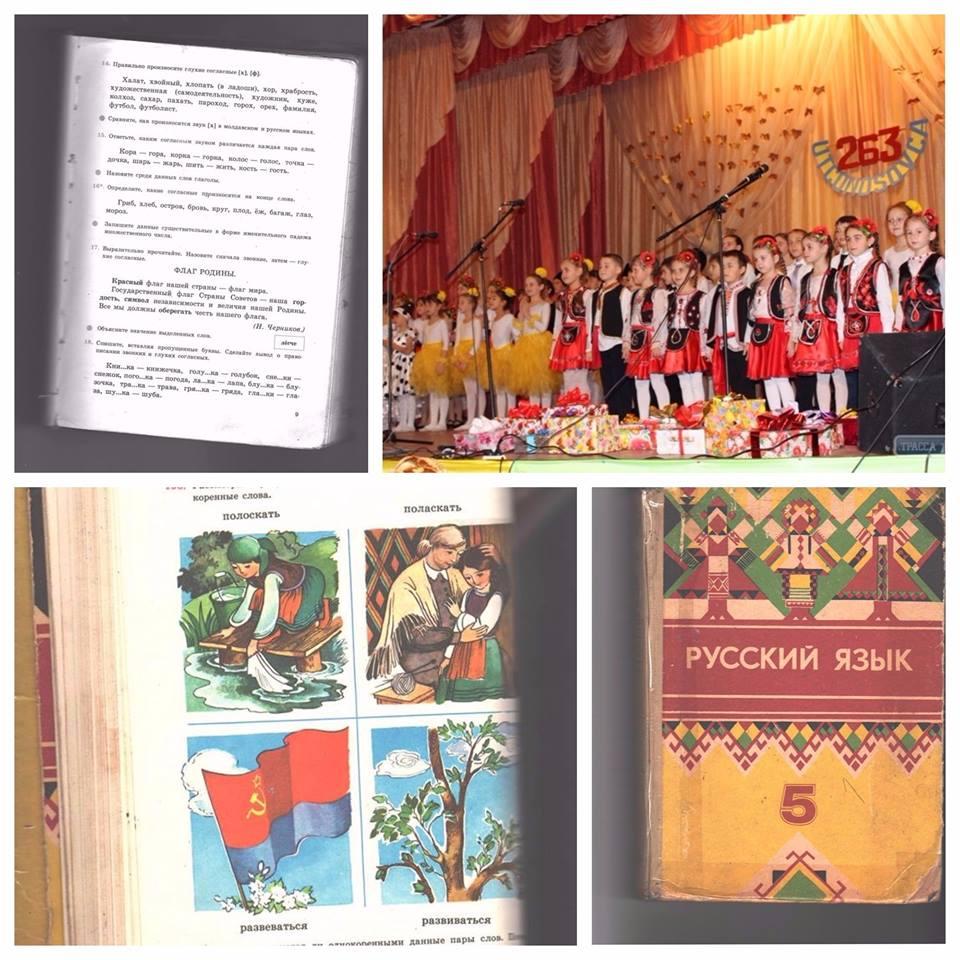Измаильский район: в Утконосовке не слышали о декоммунизации - русский язык дети изучают по советским учебникам