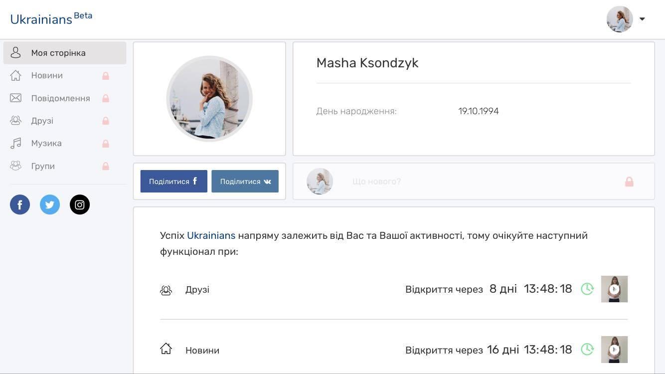 Файне місто Тернопіль: Как создавалась нацсоцсеть Ukrainians и чем она отличается от ВК и Facebook