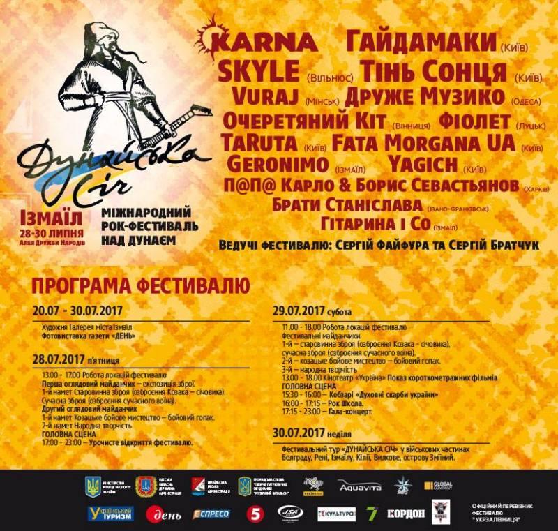 """Лето в стиле рок: Измаил готовится к грандиозному международному рок-фестивалю """"Дунайська січ"""""""