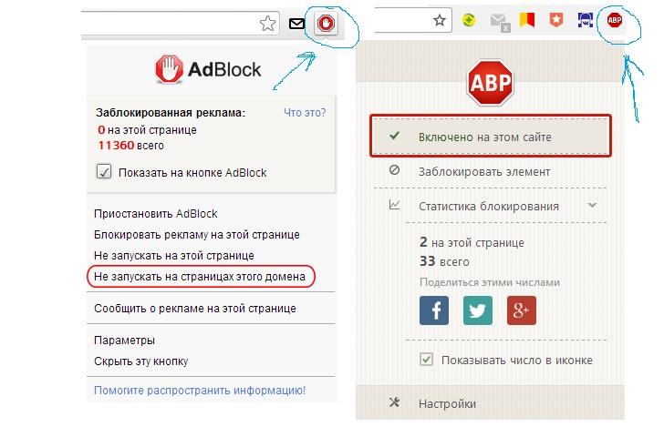 2346346 Как добавить сайт Бессарабия INFORM в белый список AdBlock и AdBlock Plus