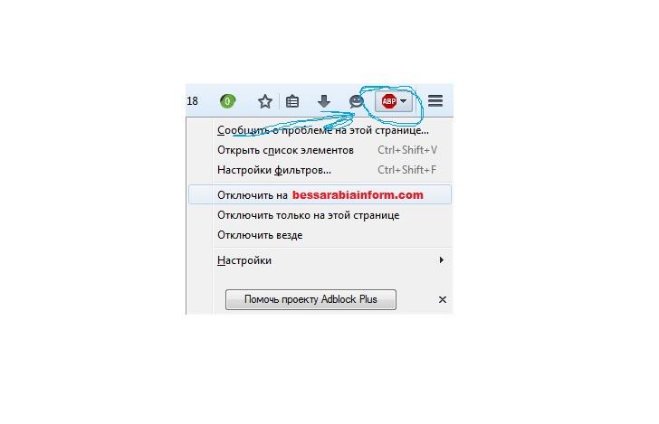 23463462346234 Как добавить сайт Бессарабия INFORM в белый список AdBlock и AdBlock Plus