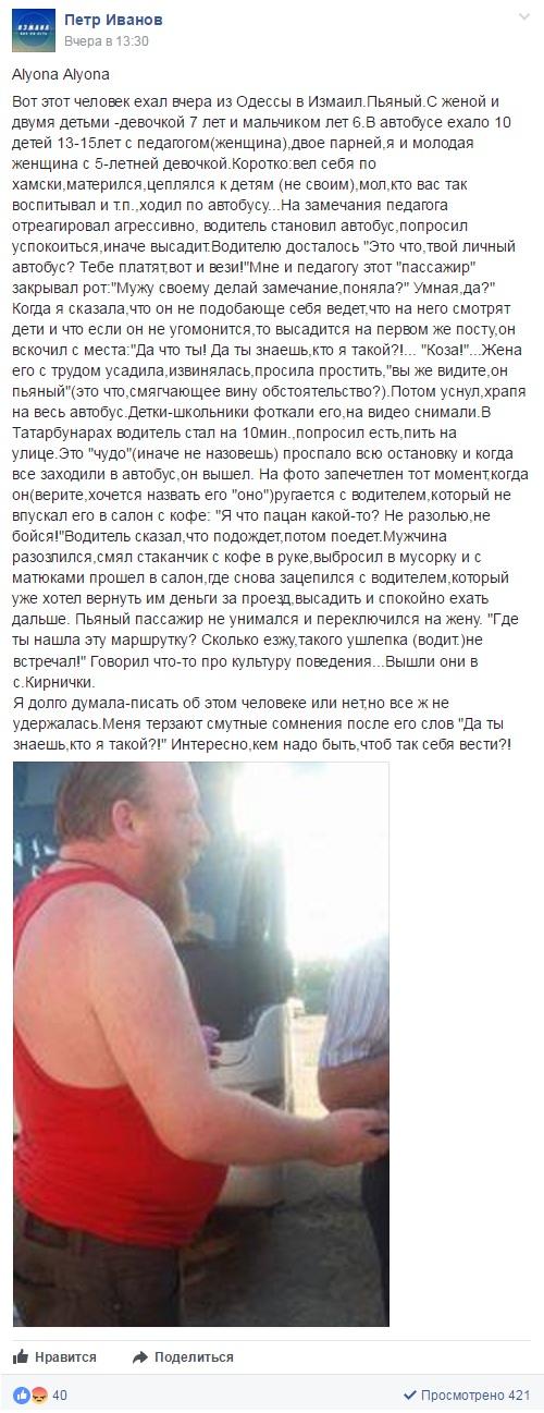 354364 Священника из Измаильского района подозревают в пьяном дебоше в маршрутке Измаил-Одесса