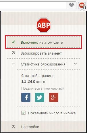 4 Как добавить сайт Бессарабия INFORM в белый список AdBlock и AdBlock Plus