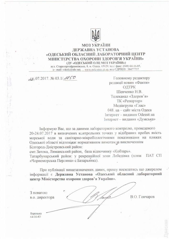Морская вода на некоторых пляжах в Затоке и Татарбунарском районе не соответствует нормативам