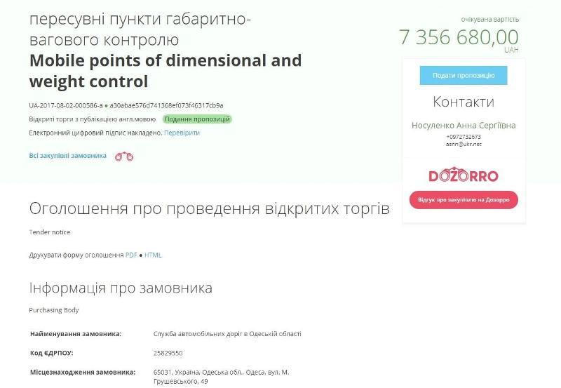 САД Одесской области объявила тендер на закупку 6 мобильных весовых комплексов