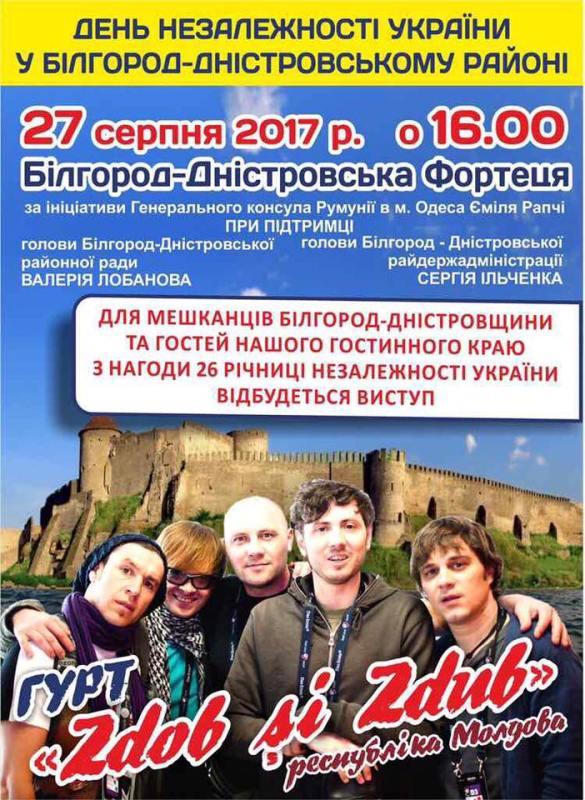 В честь Дня независимости в Аккерманской крепости выступит популярная молдавская рок-группа Zdob si Zdub