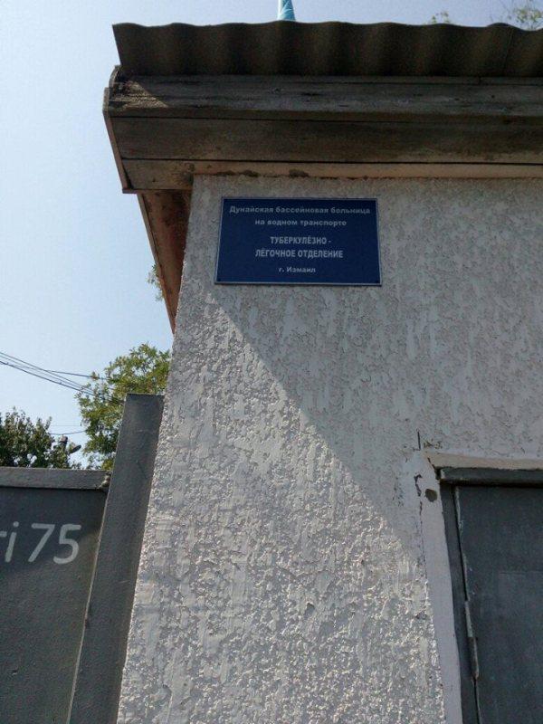 21106525_143347272923076_5983780098800694770_n Фотофакт: территория возле тубдиспансера в Измаиле усыпана использованными медицинскими масками