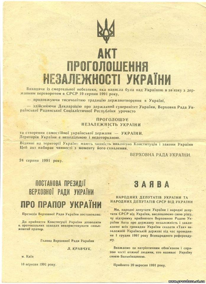 24-8 Провозглашение независимости Украины: как это было