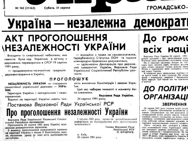 Провозглашение независимости Украины: как это было