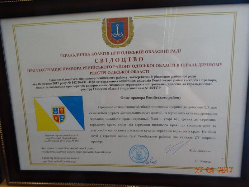 21768257_468323036884310_9188140353984334970_n-e1506582267791 Отныне Ренийский район имеет официально утвержденый Герб и Флаг