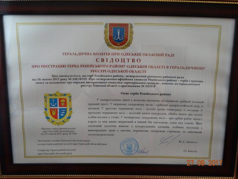 21768383_468323123550968_7417953765246773443_n-e1506582308361 Отныне Ренийский район имеет официально утвержденый Герб и Флаг