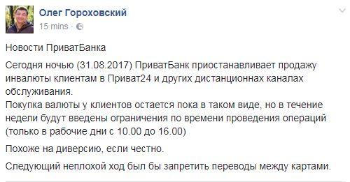 """Приватбанк закрыл возможность продавать валюту для клиентов """"Приват24"""""""